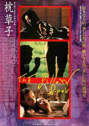 映画チラシ: 枕草子
