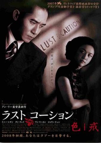 映画チラシ: ラストコーション(邦題白・2人)