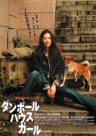 映画チラシ: ダンボールハウスガール(裏面青)