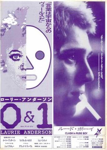 映画チラシ: ローリー・アンダーソン 0&1/ルード・ボーイ(単色)