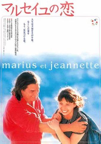 映画チラシ: マルセイユの恋