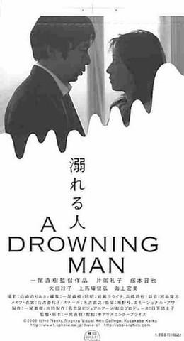 溺れる人(半券・単色)
