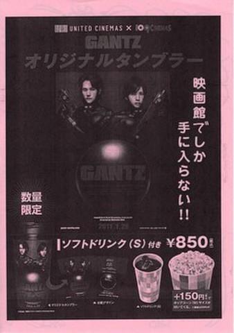 映画チラシ: GANTZ(小型・単色・UNITED CINEMAS×109 CINEMAS)