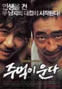 韓国チラシ701: クライング・フィスト