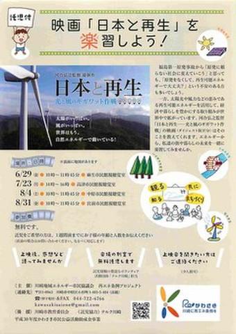 映画チラシ: 日本と再生 光と風のギガワット作戦(A4判・川崎地域エネルギー市民協議会)