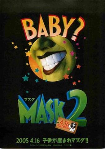 映画チラシ: マスク2(BABY?)