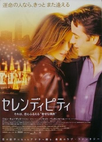 映画ポスター1464: セレンディピティ