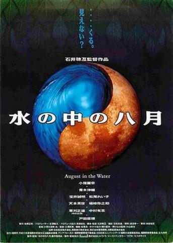 映画チラシ: 水の中の八月(人物なし)
