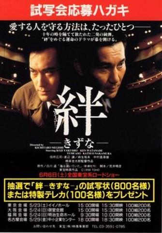 映画チラシ: 絆(役所広司)(小型・試写会応募ハガキ)