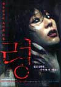 韓国チラシ545: 霊 Dead friend