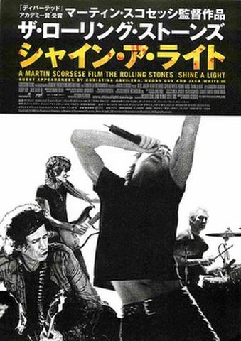 映画チラシ: ザ・ローリングストーンズ シャイン・ア・ライト(題字上)