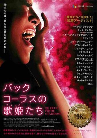 映画チラシ: バックコーラスの歌姫たち(右上:Bunkamuraロゴ)