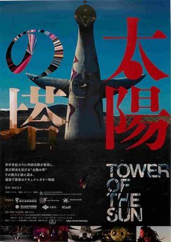 映画チラシ: 太陽の塔