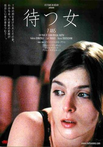 映画チラシ: 待つ女