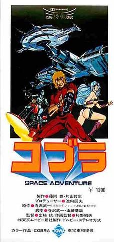 コブラ SPACE ADVENTURE(半券)