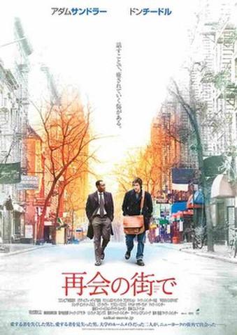 映画チラシ: 再会の街で