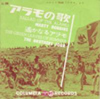 EPレコード209: アラモ