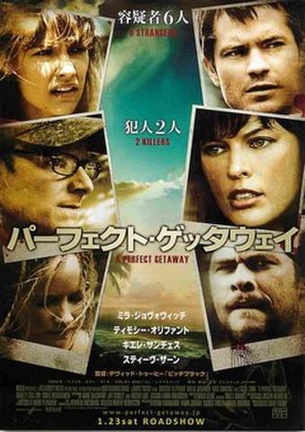 映画チラシ: パーフェクト・ゲッタウェイ