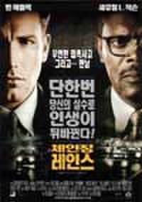 韓国チラシ095: チェンジング・レーン