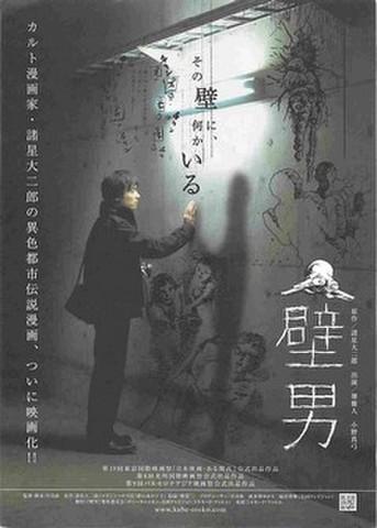 映画チラシ: 壁男