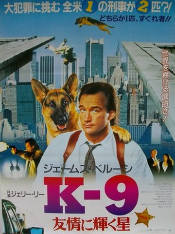 映画ポスター1277: K-9 友情に輝く星