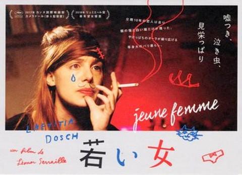 映画チラシ: 若い女(小型・2枚折)