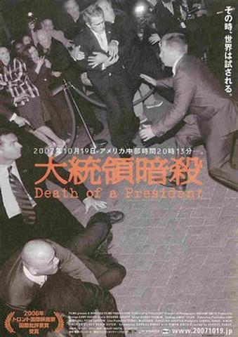 映画チラシ: 大統領暗殺(裏面フルカラー)