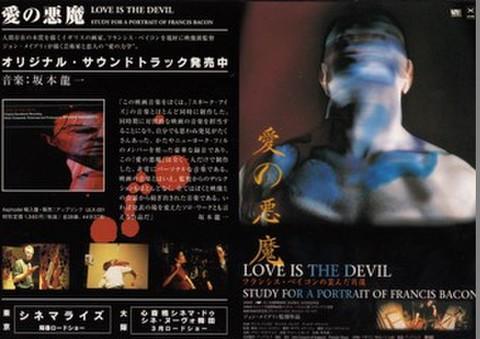 映画チラシ: 愛の悪魔(小型・タワーレコード発行・試写会応募ハガキ)
