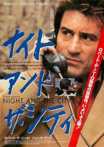映画チラシ: ナイト・アンド・ザ・シティ