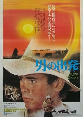 映画ポスター1597: 男の出発