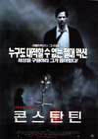 韓国チラシ687: コンスタンティン