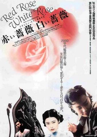 映画チラシ: 赤い薔薇 白い薔薇