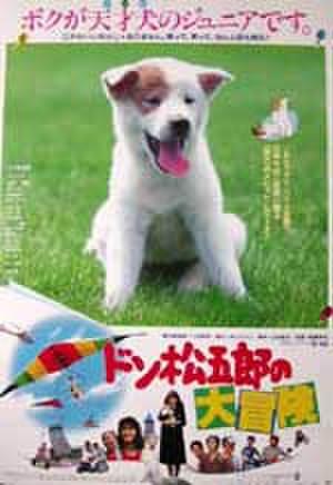 映画ポスター0138: ドン松五郎の大冒険