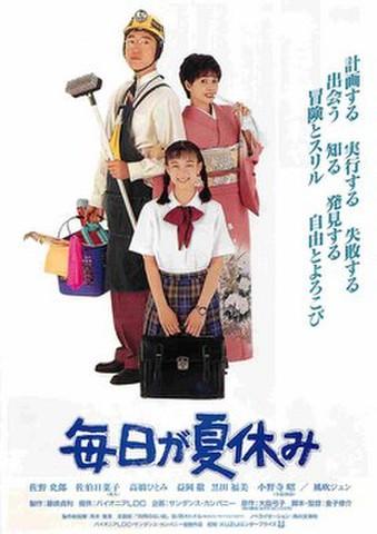 映画チラシ: 毎日が夏休み(裏面単色)