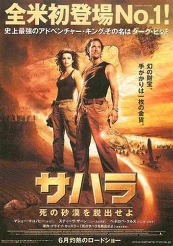 映画チラシ: サハラ 死の砂漠を脱出せよ(全米初登場No.1!)