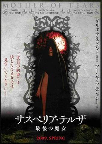 映画チラシ: サスペリア・テルザ 最後の魔女(邦題白)