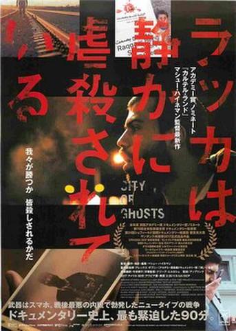 映画チラシ: ラッカは静かに虐殺されている