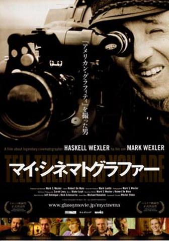 映画チラシ: マイ・シネマトグラファー(下:顔写真あり)