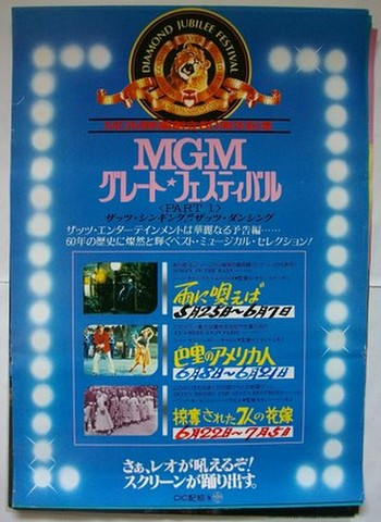 映画ポスター1185: MGMグレート・フェスティバル
