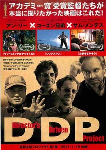 映画チラシ: Director's Driven Project ウッドストックがやってくる!/シリアスマン/お家をさがそう