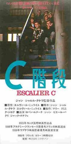 C階段(半券)