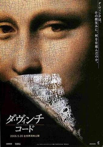 映画チラシ: ダ・ヴィンチ・コード(邦題灰色)