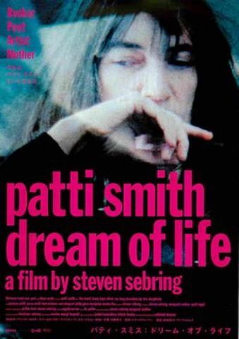 映画チラシ: パティ・スミス:ドリーム・オブ・ライフ