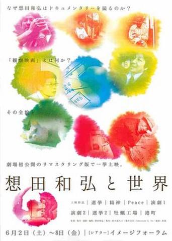 映画チラシ: 【想田和弘】想田和弘と世界(シアターイメージフォーラム)