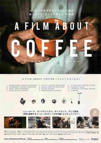 映画チラシ: ア・フィルム・アバウト・コーヒー(写真5点)