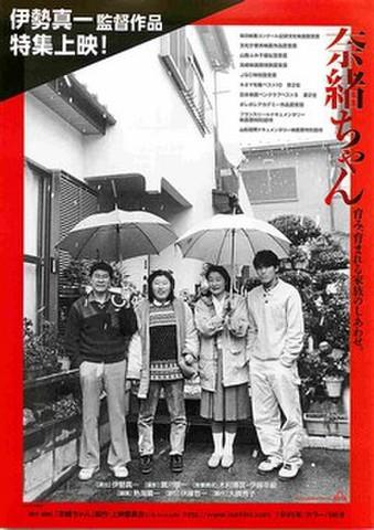 映画チラシ: 奈緒ちゃん(伊勢真一監督作品特集上映!)