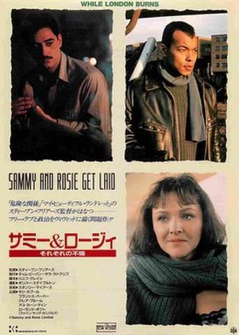 映画チラシ: サミー&ロージィ それぞれの不倫