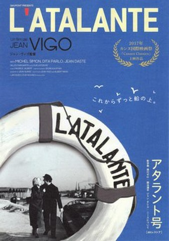 映画チラシ: アタラント号 4Kレストア版(2枚折)