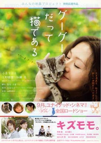 映画チラシ: グーグーだって猫である/キズモモ(2枚折)