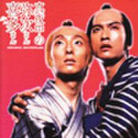 サントラCD196: 真夜中の弥次さん喜多さん